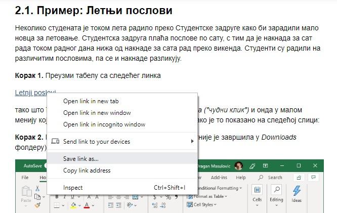 Преузимање датотеке