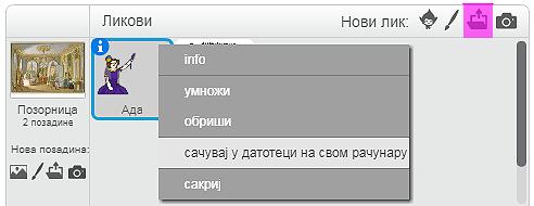 /Media/Default/Kursevi/os/v/L11_SaveAda.png