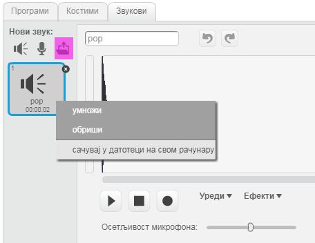 /Media/Default/Kursevi/os/v/L11_SaveZvuk.png