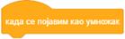 kad_umnozak