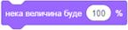 neka_velicina
