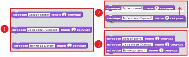_images/povezivanje_blokova.png