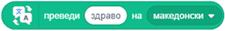 prevedi_na