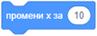 promeni_x