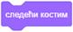sledeci_kostim