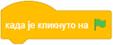 zelena_zastavica
