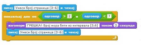 _images/ulazna_provera.png