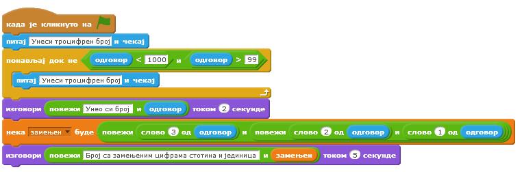_images/zameni_skripta.png